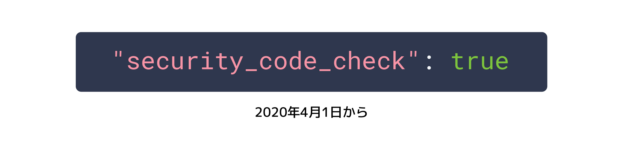 Security code check value